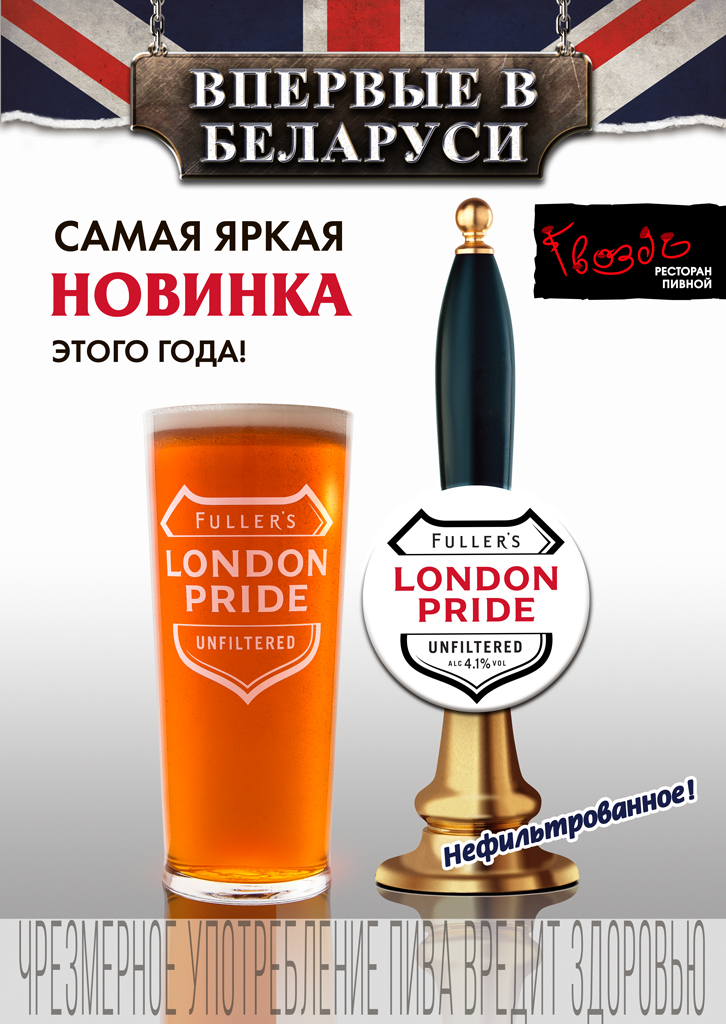 НОВИНКА - Fuller's London Pride UNFILTERED!